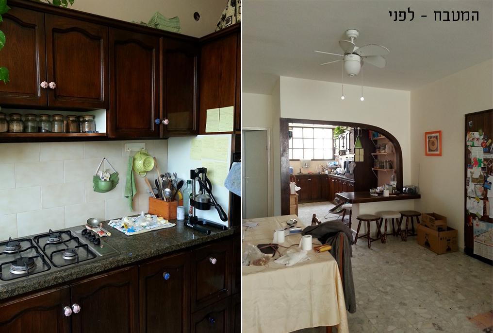 מטבח---לפני