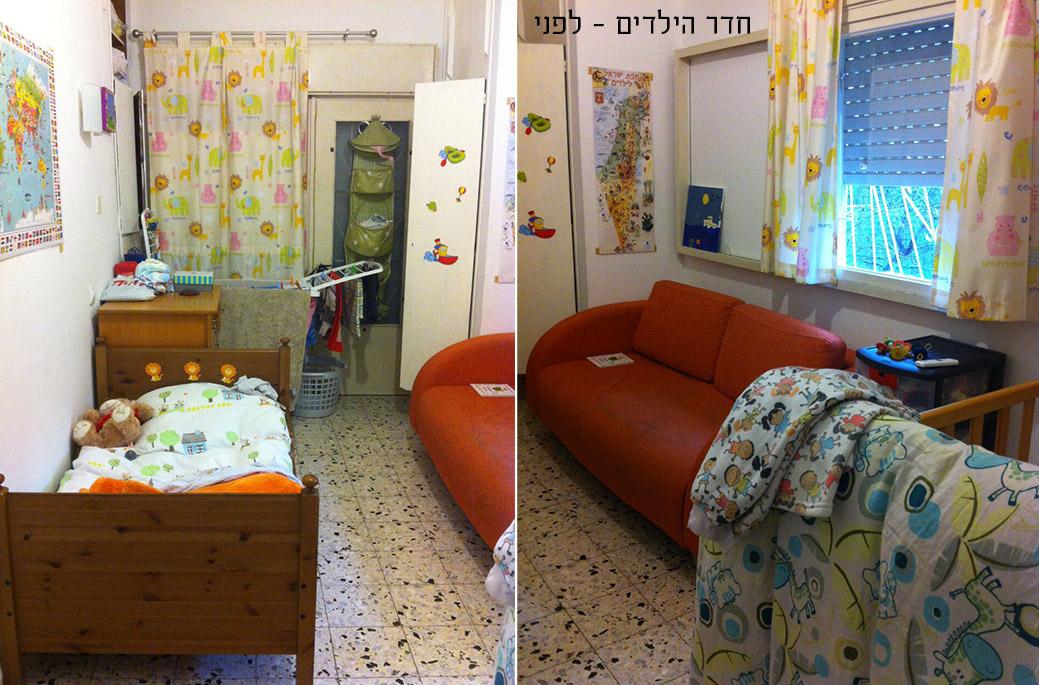 חדר-ילדים-לפני