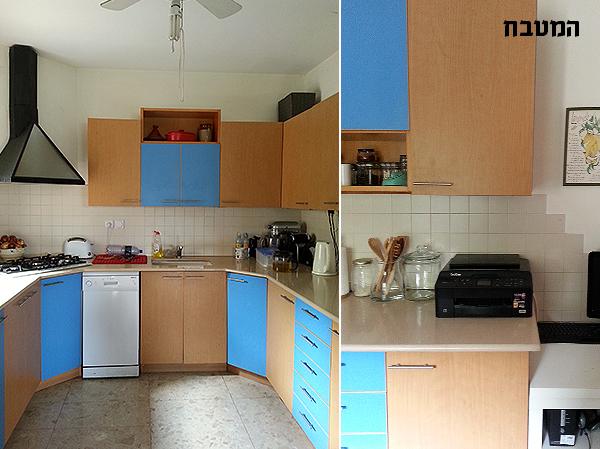 המטבח-לפני
