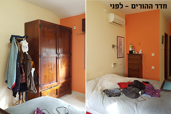 חדר-הורים-לפני-2