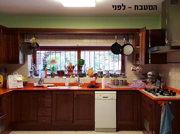 מטבח-לפני-2